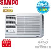 【佳麗寶】-留言享加碼折扣(含標準安裝)(SAMPO聲寶)窗型冷氣(3-5坪)AW-PC122R(右吹)/AW-PC122L(左吹)