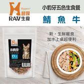【毛麻吉寵物舖】HyperrRAW超躍 小豹牙五色生鮮餐 鯖魚牛口味 20克
