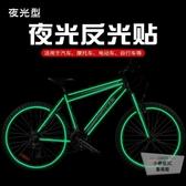 自行車反光貼反光條夜光貼紙電動車電瓶車夜光貼紙【小檸檬3C】