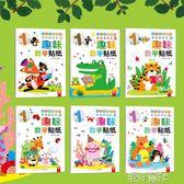 趣味數學貼紙書6冊3-4-5-6歲幼兒童反復貼紙書3D立體貼貼畫玩具  港仔會社
