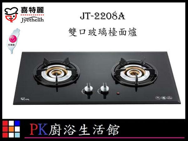 ❤PK廚浴生活館 ❤高雄喜特麗瓦斯爐 JT-2208A / JT-2208 A 雙口玻璃檯面爐 零秒吸閥 全銅爐頭 雙內焰爐