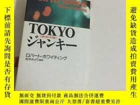 二手書博民逛書店TOKYO罕見京東中毒)精裝Y13534 TOKYO JUNKIE TOKYO JUNKIE 出版1993