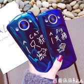 美圖手機殼 藍光鐳射搞怪文字情侶美圖M6手機殼m6s全包軟殼T8s手機殼可愛M8 芭蕾朵朵