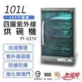 【友情牌】101L四層全不鏽鋼紫外線烘碗機 PF-6374