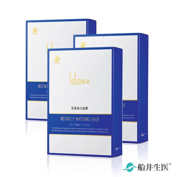 【Ido醫朵】亮白面膜5入X3盒