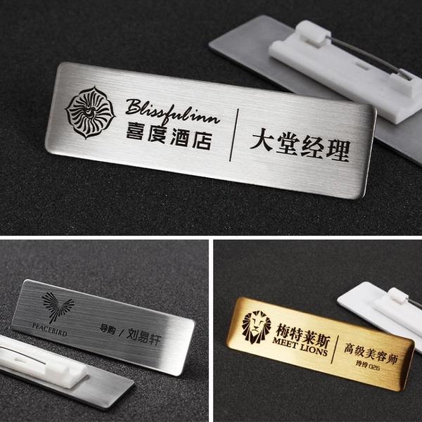 不銹鋼胸牌定做別針式logo工號牌金屬工作牌掛牌磁鐵員工工牌客製化 5個