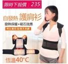 現貨 自發熱護肩衫馬甲護頸護肩護背保暖男女磁療坎肩背心 雙11限時199秒搶
