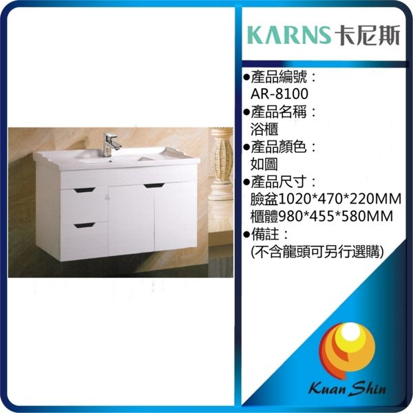 KARNS卡尼斯 浴室櫃 AR-8100(不含龍頭) -限台中地區
