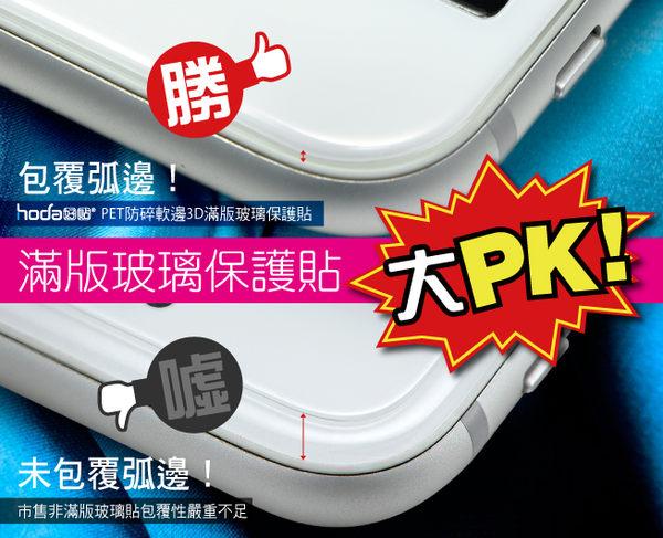 【hoda】防碎軟邊3D滿版玻璃貼4.7吋/5.5吋/iPhone6/i6s/i6Plus/i6sPlus,包覆完整邊緣不碎裂