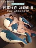可愛鯨魚毛絨玩具抱枕女生睡覺床上男生款公仔布娃娃大號玩偶超軟