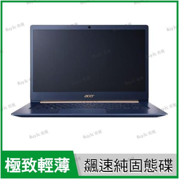 宏碁 acer SF514-52T 藍 512G PCIe SSD特仕升級版【i5 8250U/14吋/Full-HD/窄邊框/輕薄/Win10/Buy3c奇展】57FV