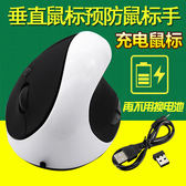 無線滑鼠 三代垂直滑鼠無線充電內置鋰電池 辦公立式人體工程學迷你滑鼠