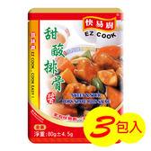 憶霖快易廚 甜酸排骨醬(80gx3入)