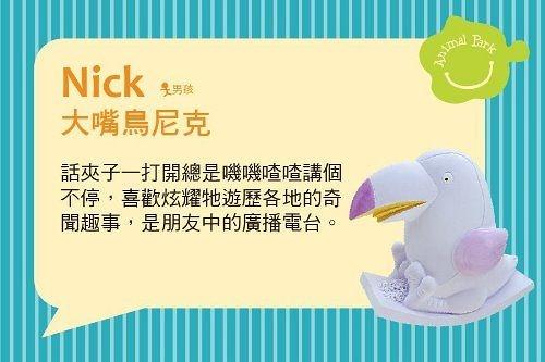 【搖搖香氛擺飾】擴香石*動物樂園-大嘴鳥Nick(有香味)【歐米亞香氛小舖】專利商品