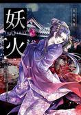 (二手書)妖火:異遊鬼簿