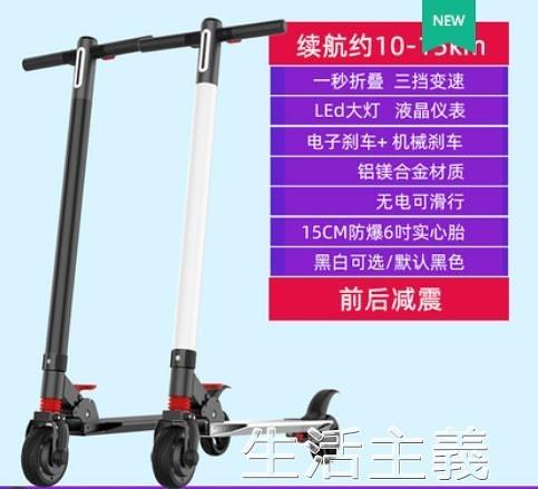 電動滑板車 電動滑板車成年折疊式代步超輕便攜碳纖維雙人迷你小型輕便代步車 MKS生活主義