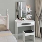 梳妝台臥室現代簡約小戶型迷你多功能簡易經濟型省空間化妝桌組裝 QG2510『優童屋』