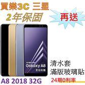 三星 A8 2018 手機 32G,送 清水套+滿版玻璃保護貼,24期0利率,Samsung A530