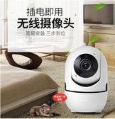 新品監視器智慧自動跟蹤攝像頭高清360度人體無線wifi追蹤監控手機遠程看家【秒殺】LX