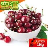 【空運】智利Jumbo櫻桃1kg/盒【愛買冷藏】