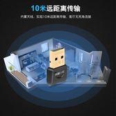 【新年鉅惠】臺式機筆記本電腦USB藍芽 適配器4.0音頻發射4.2無線耳機音箱手機win8/10免驅