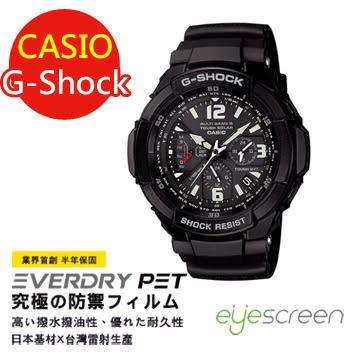 TWMSP★按讚送好禮★EyeScreen 卡西歐 G-Shock 保固半年 EverDry PET 防指紋 拒油拒水 螢幕保護貼