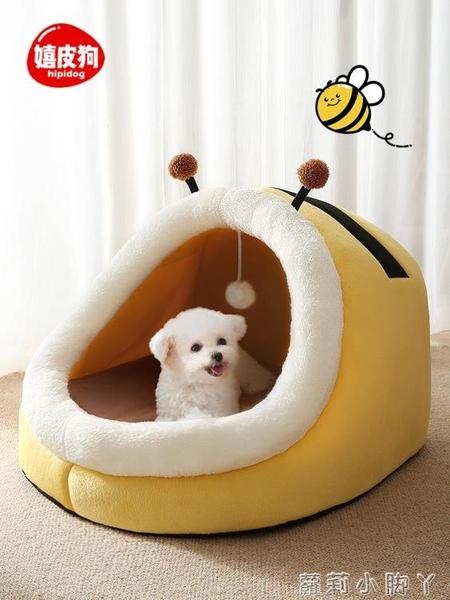 狗窩四季通用封閉式可拆洗貓窩小型犬泰迪冬天保暖狗狗床寵物用品 NMS蘿莉新品