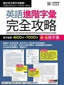 4~6級字彙:英語進階字彙完全攻略 選字範圍4500字~7000字(全新增修版)