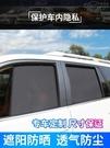 遮陽擋 專車專用汽車窗簾磁吸卡式遮陽簾網...