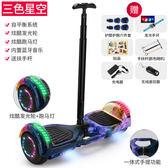 兩輪自平衡電動扭扭車智能漂移體感思維代步車成人兒童雙輪平衡車小朋友禮物