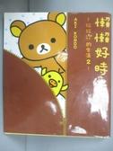 【書寶二手書T1/繪本_LAB】懶懶好時光:拉拉熊的生活2_AKI KONDO