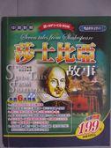 【書寶二手書T7/語言學習_HRW】莎士比亞故事 _莎士比亞著; 李淑貞譯