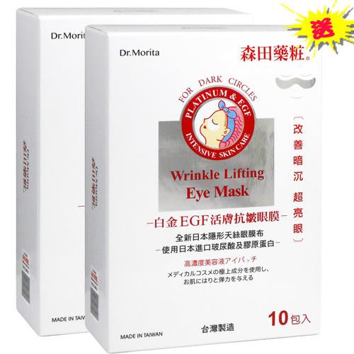 【買一送一】森田藥粧 白金EGF活膚抗皺眼膜10包入