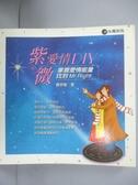【書寶二手書T6/星相_ISU】紫微愛情DIY_原價280_蘇菲雅
