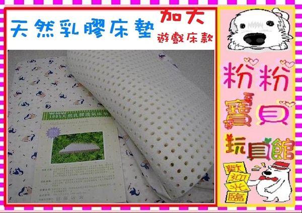 *粉粉寶貝玩具*精選透氣舒適~100%純天然嬰兒乳膠床墊~加大遊戲床款~75 *105 *厚2.54公分