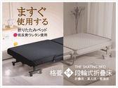 折疊床/看護床/單人床/躺椅 經典菱格14段輪式收納折疊床(2色)生活便利王《特惠品》【H&D DESIGN】
