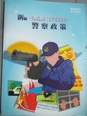 【書寶二手書T6/進修考試_QXO】新編警察政策總複習