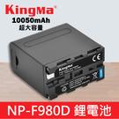 【現貨】Kingma NP-F980D 副廠 鋰 電池 附USB端子 支援 Sony NP-F550 F750 F970