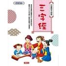 兒童語文啟蒙(三字經)(附CD)