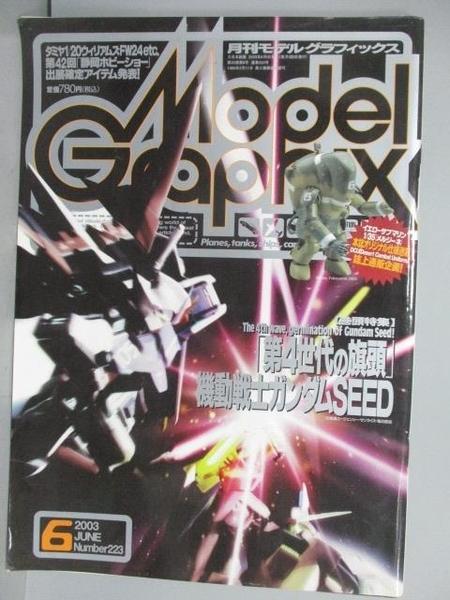 【書寶二手書T2/嗜好_E18】ModelGraphix_223期_第4世代的旗頭機動戰士鋼彈SEED_日文