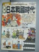 【書寶二手書T3/歷史_HEH】圖解日本戰國時代_武光誠