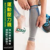 運動壓力襪│束小腿│專業級籃球運動員愛用 減緩腿部壓力│【旅行家】78002
