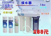 """10""""三管過濾器 2分(含濾心) 濾水淨水器.魚缸濾水.飲水機.前置.過濾器.貨號:209032【巡航淨水】"""