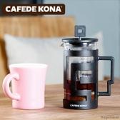 【免運】法式濾壓壺 - 咖啡壺 家用玻璃過濾杯滴漏法式濾壓壺沖茶器 法壓壺