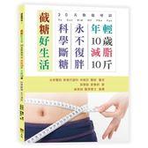 (二手書)截糖好生活-30天你也可以減脂10斤,年輕10歲,科學斷糖永不復胖