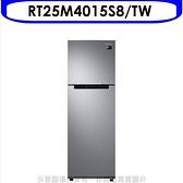 《結帳打9折》SAMSUNG三星【RT25M4015S8/TW】《258公升》雙門冰箱 優質家電