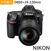 NIKON D850+24-120mm 單鏡組*(中文平輸)-送強力大吹球清潔組+硬式保護貼