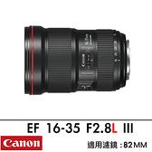 Canon EF 16-35mm F2.8L III USM 三代 台灣佳能公司貨 德寶光學 分期零利率 免運 風景必選