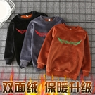 童裝男童加絨衛衣秋冬加厚中大童打底衫韓版雙面絨兒童上衣保暖潮