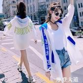 防曬衣女中長款2020夏季新款印花拼色輕薄防曬服寬鬆大碼透氣外套『摩登大道』